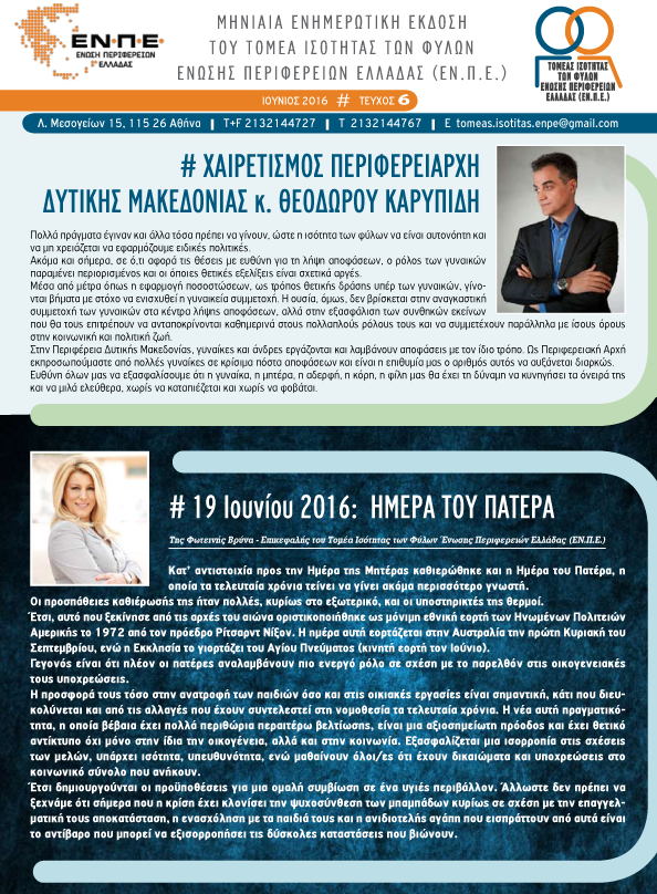 iounios_newsletter